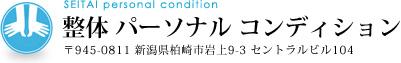 新潟県柏崎市の整体 パーソナル コンディションで根本から改善!
